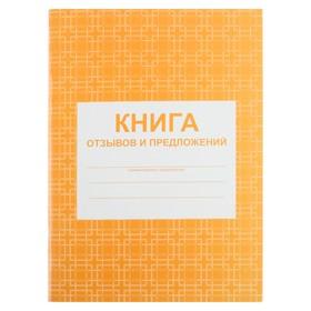 Книга отзывов и предложений А5, 48 листов, блок писчая бумага 60 г/м²