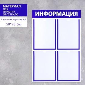 """Информационный стенд """"Информация"""" 4 плоских кармана А4, цвет синий"""