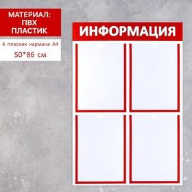 """Информационный стенд """"Информация"""" 4 плоских кармана А4, цвет красный"""