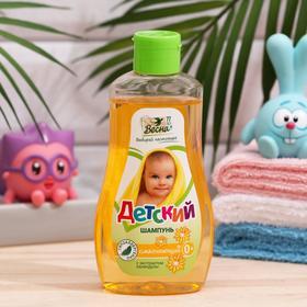 Шампунь для волос «Детский», с экстрактом календулы, 280 мл