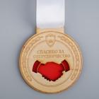 """Медаль деревянная """"Спасибо за сотрудничество"""" 60 х 65 мм"""