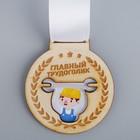 """Медаль деревянная """"Главный трудоголик"""" 60 х 65 мм"""