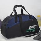 Сумка спортивная, отдел на молнии, наружный карман, длинный ремень, цвет чёрный/синий