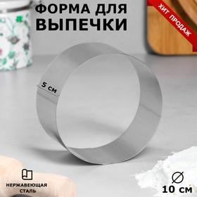 """Форма для выпечки и выкладки """"Круг"""", H-5, D-10 см"""