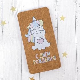 """Envelope wooden """"happy Birthday!"""" the unicorn"""