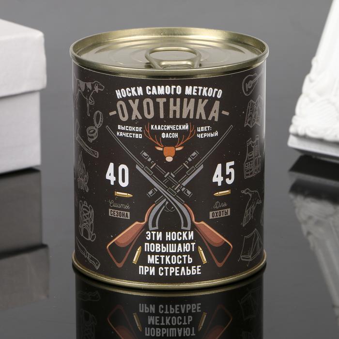 """Сувенирная банка """"Для меткого охотника"""" (внутри носки мужские, цвет чёрный)"""