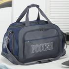 Сумка дорожная, отдел на молнии, 3 наружных кармана, длинный ремень, цвет серый/синий
