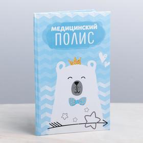 """Папка для медицинского полиса """"Мишка"""" для мальчика"""