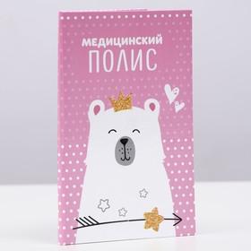 """Папка для медицинского полиса """"Мишка"""" для девочки"""