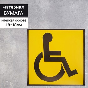 """Sticker sign """"Disabled person"""" 18*18 cm, colour yellow"""