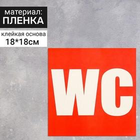Наклейка указатель 'Туалет WC' 18*18 см, цвет красный Ош