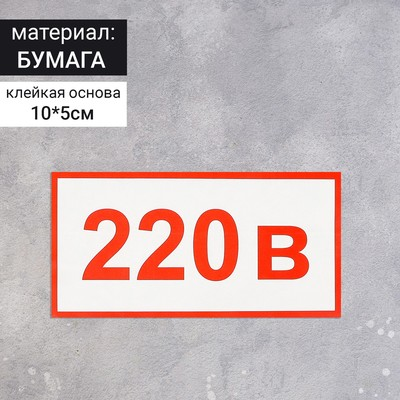 """Decal sign """"220 V"""" 10*5 cm, colour red"""