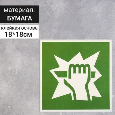 """Наклейка """"Для доступа вскрыть здесь"""", 18*18 см, цвет зелёный"""
