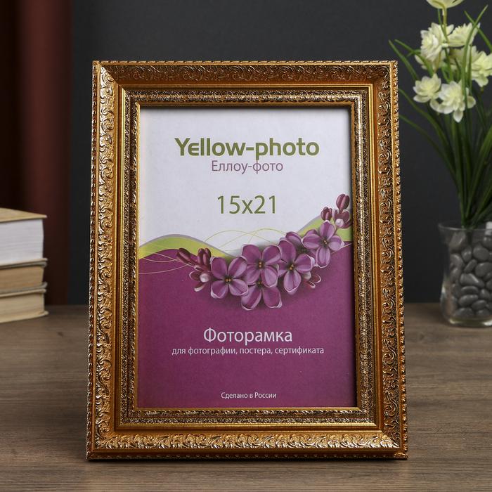 Фоторамка пластик Еллоу Фото 15x21 см 302-6 Канцлер Золото