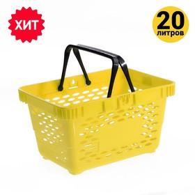 Корзина покупательская пластиковая, 20л, 2 пластиковые ручки, цвет жёлтый Ош