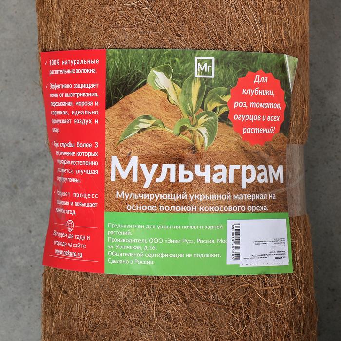 Кокосовое полотно для мульчирования, 0,75 × 3 м, «Мульчаграм»