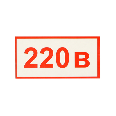"""Label """"Pointer 220 V"""" 20*10 cm, color red"""