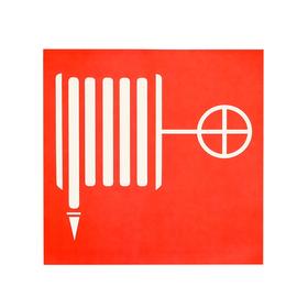 Наклейка указатель 'Пожарный шланг', 18*18, цвет красный Ош