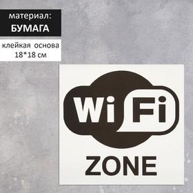Наклейка указатель 'Зона wi fi', 18*18 см Ош