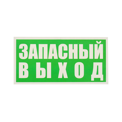 """Decal sign """"Emergency exit"""" 20*10 cm, color green"""
