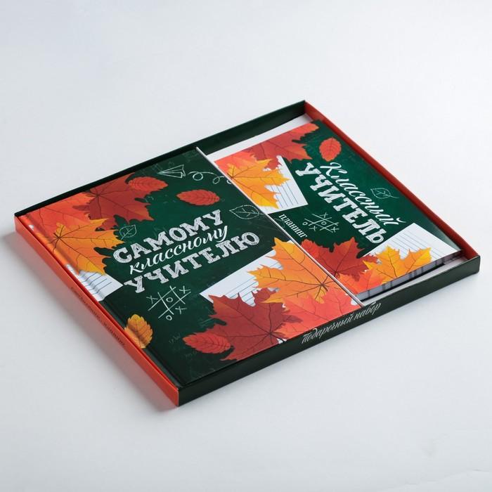 """Подарочный набор ежедневник и планинг """"Самому классному учителю"""""""