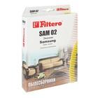 Мешки пылесборники Filtero SAM 02 Эконом 4 шт., для SAMSUNG, бумажные