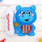 "Landline ""Hippo"", Russian voice, powered by batteries, in the package"