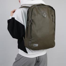 Рюкзак молодёжный, 2 отдела на молниях, наружный карман, цвет зелёный