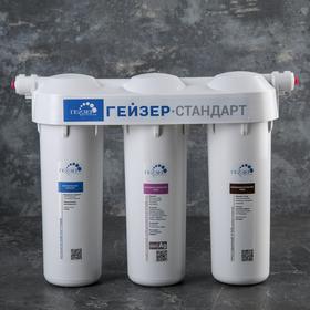 Система для фильтрации «Гейзер. Стандарт» для мягкой воды