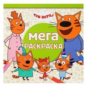 Мега-раскраска «Три Кота»