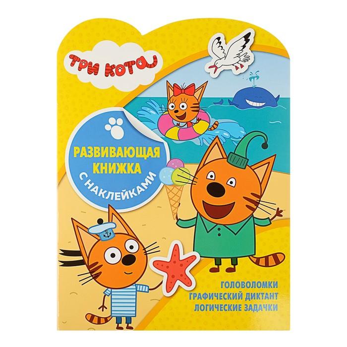 Развивающая книжка с наклейками «Три Кота» - фото 975329