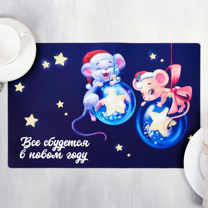Салфетка на стол «Всё сбудется в Новом году», 43 × 28 см