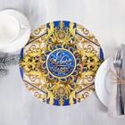 Салфетка на стол «С Новым годом», 28 × 28 см
