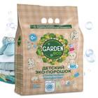 Стиральный порошок Garden Eco, детский, с ионами серебра, 1,4 кг