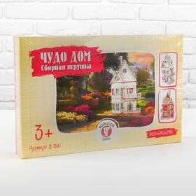Кукольный дом «Чудо-дом» (Большой слон)