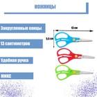Ножницы 13 см, пластиковые ручки, закругленные концы, на блистере, МИКС