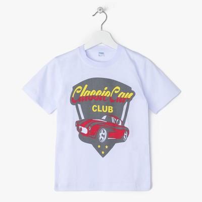 Футболка для мальчика Classic car, цвет белый, рост 128-134 см