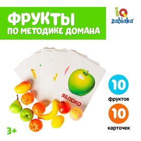 Обучающий набор по методике Г. Домана «Фрукты»: 10 карточек + 10 фруктов, счётный материал