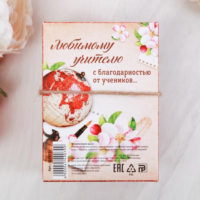 """Кусковое мыло """"Учителю которым восхищаюсь"""" с ароматом малины"""