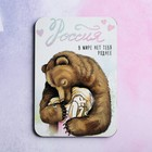 """Wooden magnet """"Russia in the world is dearer to you"""", 5.5 x 8 cm"""