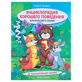 Энциклопедия хорошего поведения для малышей в сказках. Ульева Е. А.
