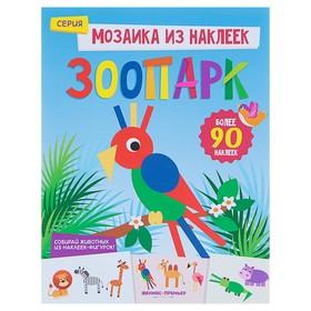Книжка с наклейками «Зоопарк». Разумовская Ю.