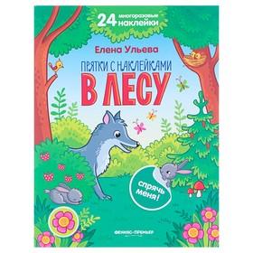Книжка с наклейками «В лесу». Ульева Е. А.