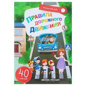 Книжка с наклейками «Правила дорожного движения»