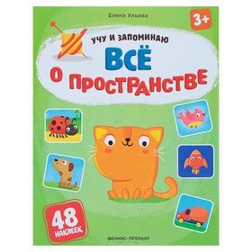 Книжка с наклейками «Всё о пространстве». Ульева Е. А.