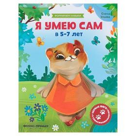 Формируем навыки. Я умею сам в 5-7 лет: обучающая книжка. Ульева Е. А.