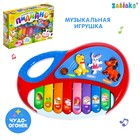 ZABIAKA Musical piano, sound and light effects, battery powered no SL-02213