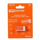 Батарейка литиевая TDM, CR123-1BL, для фото, 3В, блистер, 1 шт.