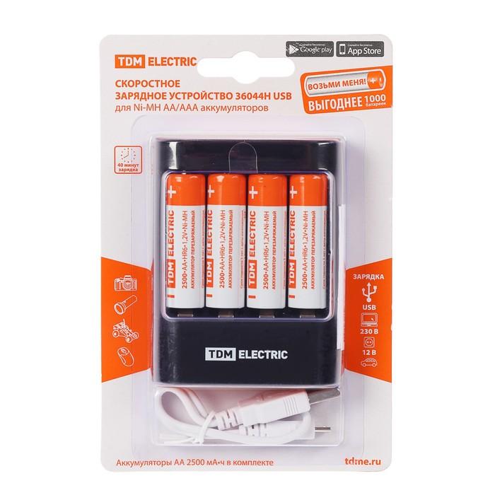 Зарядное устройство TDM 36044Н + 4 аккумулятора AA 2500 мАч, ток: 3600 мA, USB