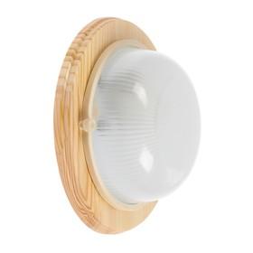 Светильник НБО 03-60-011 УХЛ4, Е27, 60 Вт, 220 В, IP54, до +130°, цвет клен